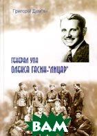 Генерал УПА Олекса Гасин - `Лицар`  Григорій Дем'ян купить