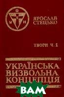 Українська визвольна концепція Твори  Ярослав Стецько купить