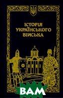 Історія Українського війська Том 1   купить