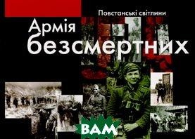 Армія безсмертних Повстанські світлини Альбом   купить