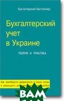 Бухгалтерский учет в Украине Теория и практика  Коваленко А.Н. купить
