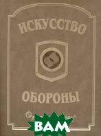 Искусство обороны Книга 1 2-е издание, дополненное   купить