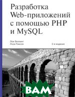 Разработка Web-приложений с помощью PHP и MySQL, 2-е издание + CD-ROM / PHP and MySQL Web Development  