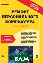 Ремонт персонального компьютера, 7-е издание  Кори Сандлер купить