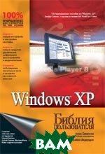 Windows XP. Библия пользователя  Алан Симпсон, Брайан Андердал купить