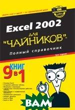 Excel 2002 для `чайников`. Полный справочник  Грег Харвей купить