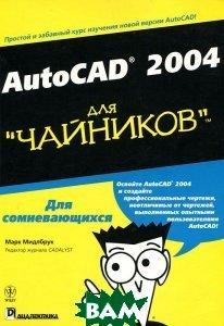 AutoCAD 2004 для `чайников`  Марк Мидлбрук купить