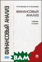 Финансовый анализ (2-е издание)  Ионова А.Ф., Селезнева Н.Н. купить
