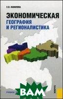 Экономическая география и регионалистика. Учебное пособие. 2-е издание  Е. В. Вавилова купить
