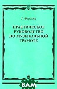 Практическое руководство по музыкальной грамоте  Фридкин Г.  купить