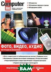 Цифровое фото, видео, аудио: практический самоучитель от Computer Bild   купить