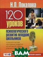 120 уроков психологического развития младших школьников. В 2 частях. Часть 2  Н. П. Локалова купить