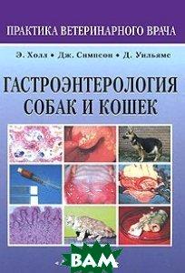 Гастроэнтерология собак и кошек