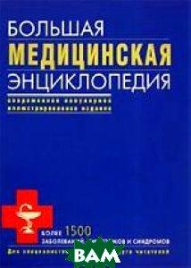 Большая медицинская энциклопедия.  Елисеев А.Г., Шилов В.Н. купить