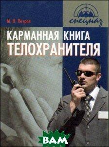 Карманная книга телохранителя  Петров М.Н купить