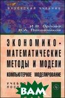 Экономико-математические методы и модели: компьютерное моделирование. 2-е издание  Орлова И.В., Половников В.А. купить