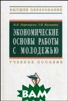 Экономические основы работы с молодежью  Переверзев М. П., Калинина З. Н.  купить