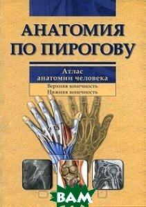 Анатомия по Пирогову. В 3 томах. Том 1. Верхняя конечность. Нижняя конечность. Атлас анатомии человека