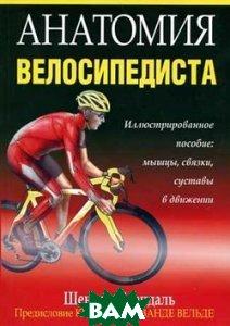 Анатомия велосипедиста. Иллюстрированное пособие. Мышцы, связки суставы в движении