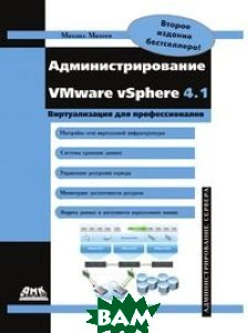 Администрирование VMware vSphere 4. 1