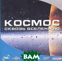 Космос: Сквозь вселенную   купить