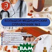 Большой медицинский справочник № 2    купить