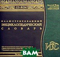 Иллюстрированный энциклопедический словарь   купить