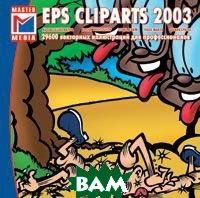 EPS Cliparts: 29600 векторных иллюстраций    купить