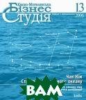 Журнал `Києво-Могилянська Бізнес Студія`  №13, 2006   купить