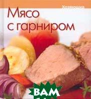 Мясо с гарниром   купить