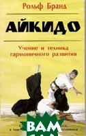 Айкидо: Учение и техника гармоничного развития / Aikido: Lehren und Techniken des harmonischen Weges  Бранд Рольф / Rolf Brand купить