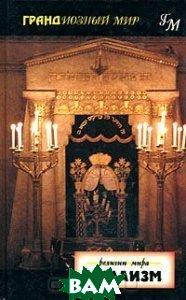 Иудаизм. Серия `Религии мира`  Пилкингтон С.М. купить