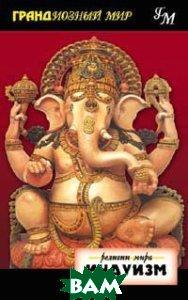 Индуизм. Серия `Религии мира`  Каниткар В.П., Коул У.О. купить