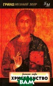 Христианство. Серия `Религии мира`  Янг Дж. купить