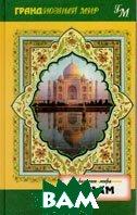 Ислам. Серия `Религии мира`  Максуд  Р. купить