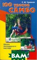 100 уроков самбо  Е.М.Чумаков купить