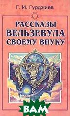 Рассказы Вельзевула своему внуку  Гурджиев Г.И. купить