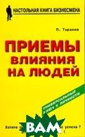 Приемы влияния на людей. Серия `Настольная книга бизнесмена`.  П.Таранов купить