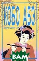 Женщина в песках  Кобо Абэ купить