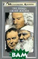Три певца своей жизни (Серия `Исторические силуэты`)  С.Цвейг купить