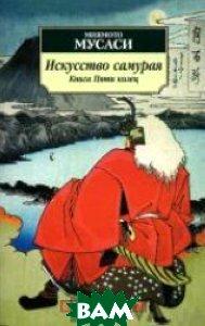 Искусство самурая. Книга пяти колец. Трактаты. Серия «Азбука-классика» (pocket-book)   Мусаси Миямото  купить