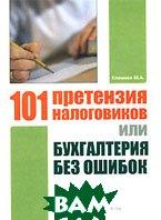 101 претензия налоговиков, или Бухгалтерия без ошибок  М. А. Климова купить