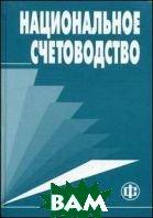 Национальное счетоводство. Учебник  Башкатов Б. И. купить
