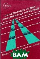 Эволюционная теория экономических изменений   Нельсон Р. и др. купить