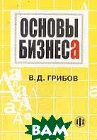 Основы бизнеса Учебное пособие  Грибов В.Д. купить