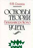 Основы теории бухгалтерского учета  Соколов Я.В. купить