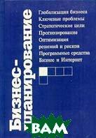 Бизнес-планирование Учебник  Попов В.М. купить