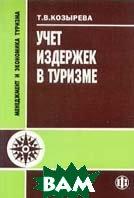 Учет издержек в туризме  Козырева Т.В. купить
