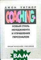 Coaching Новый стиль менеджмента и управления персоналом  Джон Уитмор купить