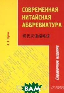 Составитель А. А. Щукин / Современная китайская аббревиатура